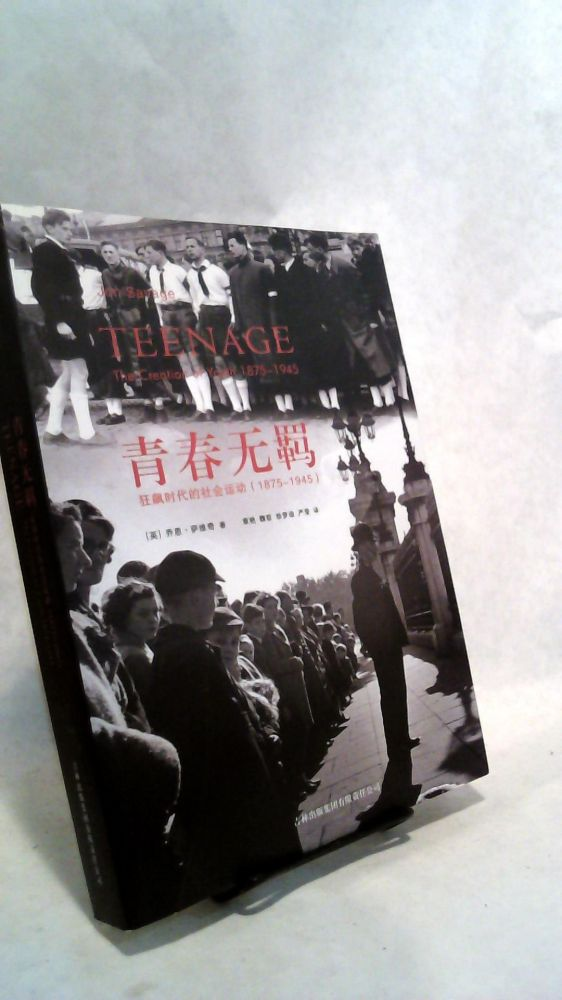 Teenage: The Creation of Youth 1875-1945. Jon Savage.