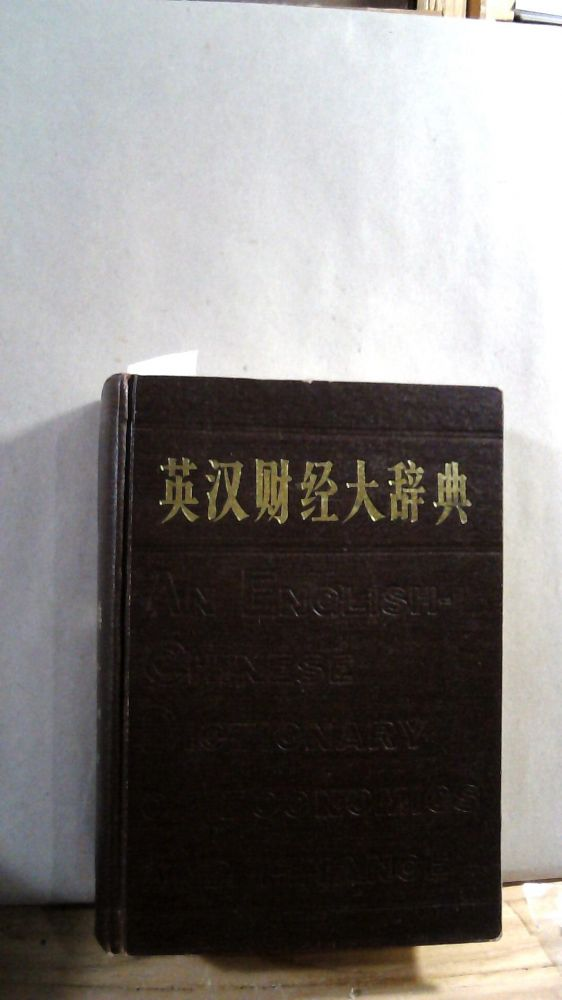 An English-Chinese Dictionary of Economics and Finance