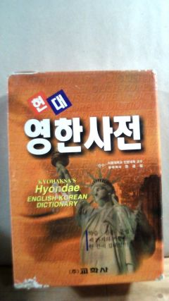 KYOHAKSA'S HYONDAE ENGLISH-KOREAN DICTIONARY.; Korean, Foreign Languag